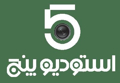 استوديو پنج